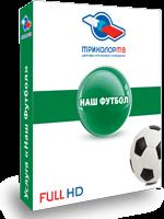Пакет Наш футбол